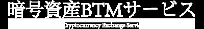 暗号資産BTMサービス Cryptocurrency Exchange Service