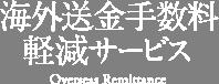 両海外送金手数料軽減サービス Overseas Remittance